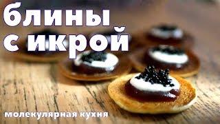 БЛИНЫ С ИКРОЙ и ГЕЛЬ из портвейна. Молекулярная кулинария. Гелификация.