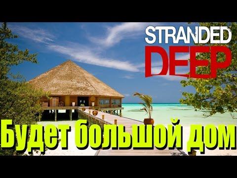 Будет большой дом в Stranded Deep ! [ALPHA 0.02.H1]