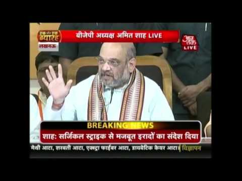 Live: Amit Shah Addresses Press Conference in Lucknow