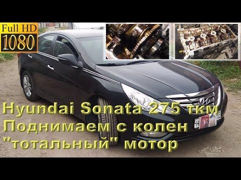 """Sonata 275 тыс.км - восстановление """"тотального"""" мотора G4KD"""