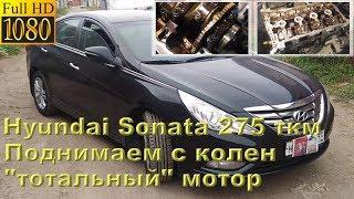 Sonata 275 тис. км - відновлення ''тотального'' мотора G4KD