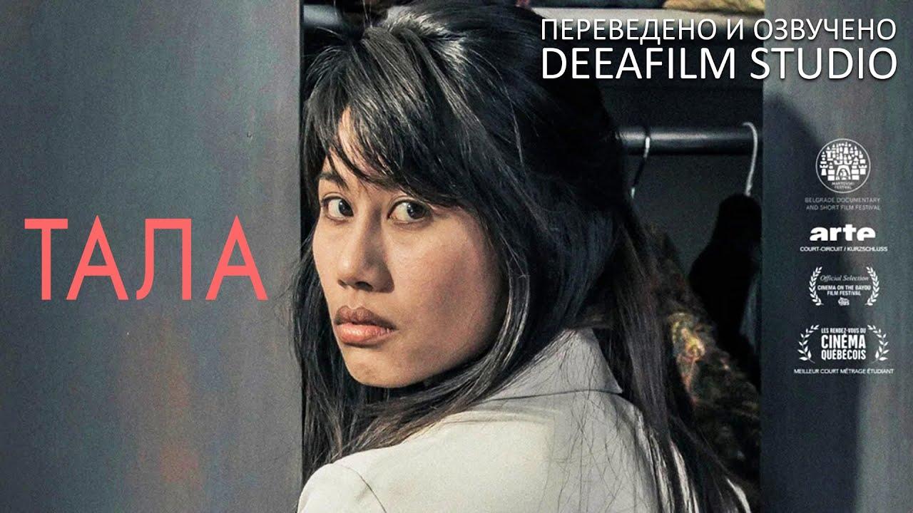 Короткометражная драма «ТАЛА»   Озвучка DeeaFilm