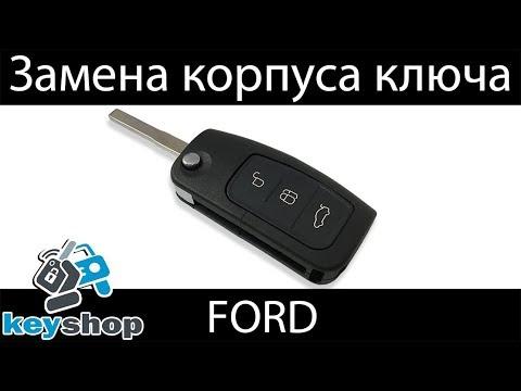 Ключ Форд фокус 2, мондео 3 замена корпуса выкидного ключа / Ford focus, mondeo replace key shell