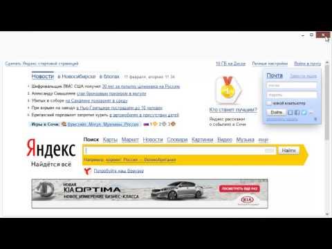 Как сделать Яндекс домашней страницей в браузерах