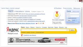 Как сделать Яндекс домашней страницей в браузерах(Если вы не знаете, как сделать Яндекс домашней страницей в браузерах, в прочем, как и любую другую страницу..., 2014-02-11T04:52:39.000Z)