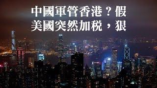 8月4日香港解放军开始戒严?假消息!!川普宣布对中国新一轮加关税,贸易战看来没法收场了