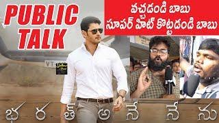 Bharat Ane Nenu Public Talk   Bharat Ane Nenu Movie Public Genuine Response   Mahesh babu