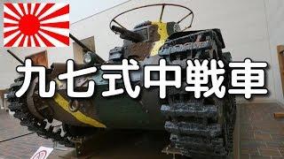 九七式中戦車チハ  じっくりとご覧ください( ̄^ ̄)ゞ thumbnail