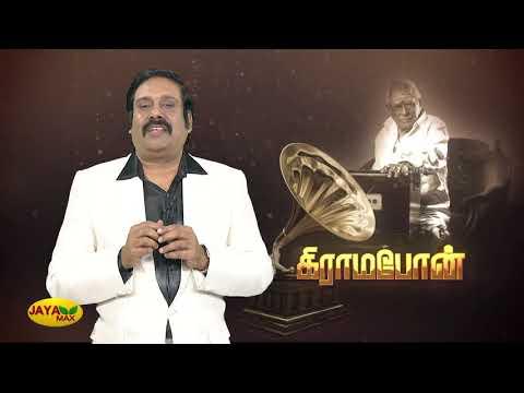"""""""இதயங்களை இதமாக்க, இரவுகளை இனிமையாக்க"""" - கிராமபோன்   Gramophone   Promo   Jaya Max  """