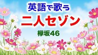 Hi!今回は欅坂46さんの「二人セゾン」を英語翻訳し、歌唱させていただき...