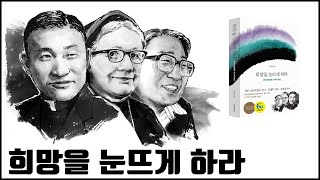 한국신협운동 선구자 평전 [희망을 눈뜨게 하라] 북트레…