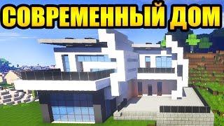 КРАСИВЫЙ и СОВРЕМЕННЫЙ ДОМ в майнкрафт  - Строим вместе - Minecraft