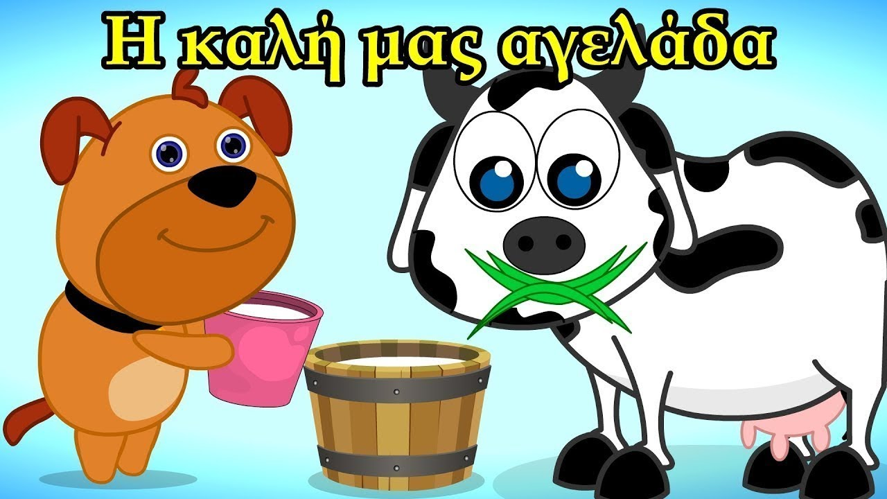 ade1450c555 Η καλή μας Αγελάδα - ελληνικα παιδικα τραγουδια - Greek kids songs ...