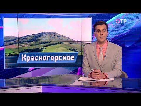 Малые города России: Красногорское - старинное село Алтайского края