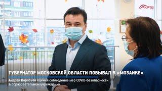 КРТВ. Губернатор Московской области побывал в «Мозаике»