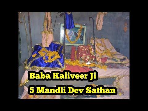 Baba Kaliveer Ji 5 Mandli Sathan Kangrail Jammu & Kashmir India ( Baba Kaliveer Ji new Katha )