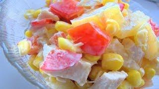 Салат из курицы с ананасами. Праздничный стол. Очень вкусно. Легко.
