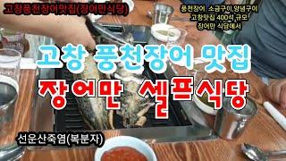 선운사 풍천장어 맛집,   장어셀프만 식당 ㅡ 고창여행