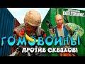 ГОМОВОИНЫ! - ДУО ПРОТИВ СКВАДОВ! - Battlegrounds