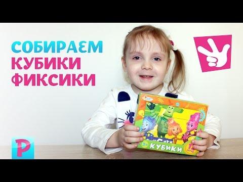 Развивающая игра с Фиксиками для детей. Фиксики кубики собираем картинку