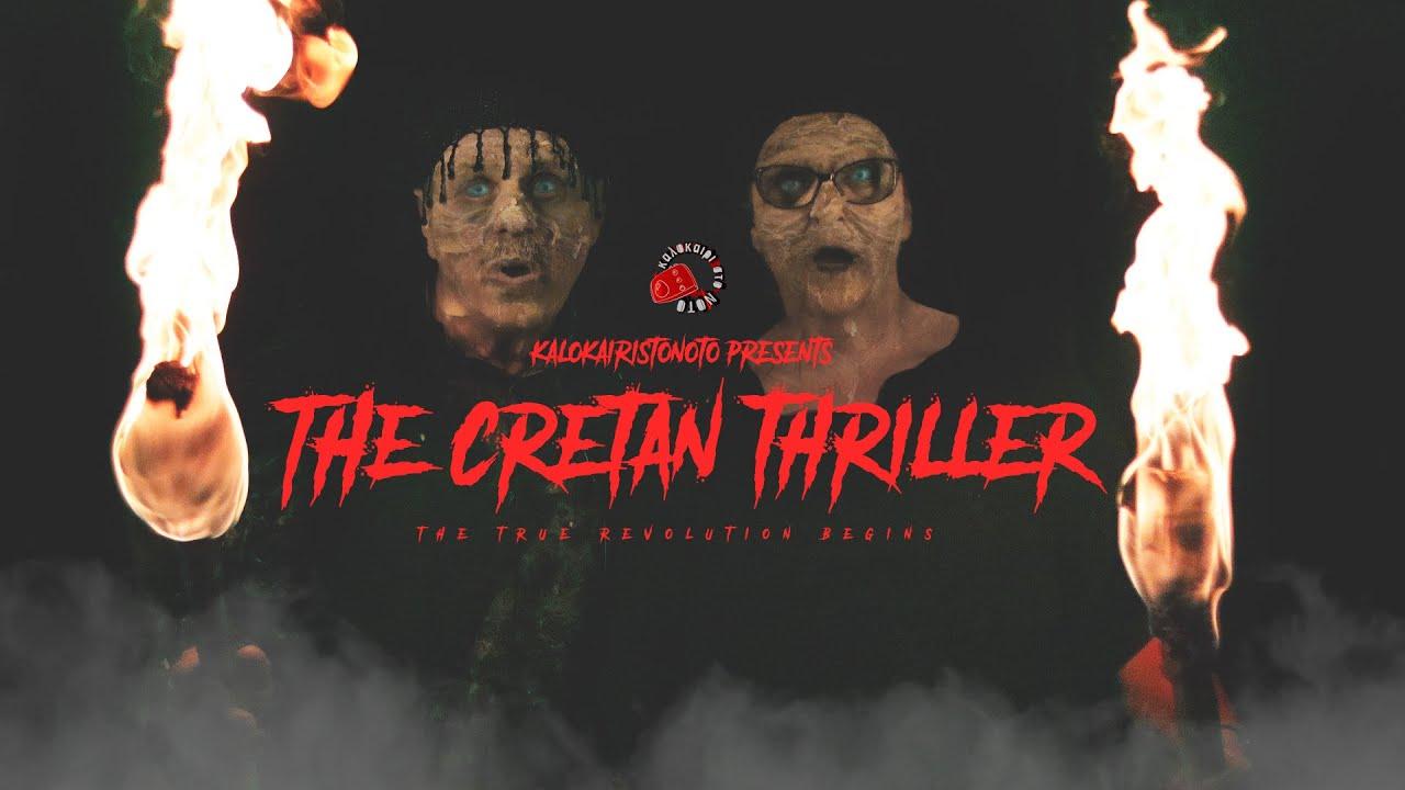 The Cretan Thriller - Η Πραγματική Επανάσταση !