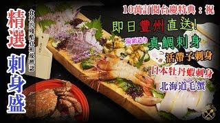 【中字】Omakase 精選刺身盛! 即日豐州直送! 食材的殘酷真相及辨認 (10万訂閱台慶特典 : 破)原條真鯛 刺身霜降兩食!活帆立貝!真日本牡丹蝦!毛蟹!鮑魚 - Sashimi Platter