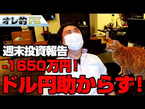 FX、-1650万円!ドル円急落!!2年以上持ち続けたポジション、助からず!!!