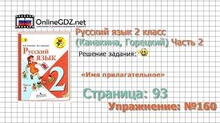 Страница 93 Упражнение 160 Имя прилагательное Русский язык 2 класс Канакина Горецкий Часть 2