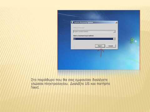 Αποκατάσταση της εκκίνησης του υπολογιστή των windows