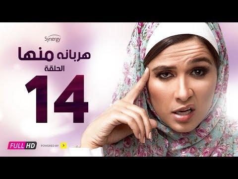 مسلسل هربانة منها الحلقة 14 الرابعة عشر بطولة ياسمين عبد العزيز harbana mnha series ep 14