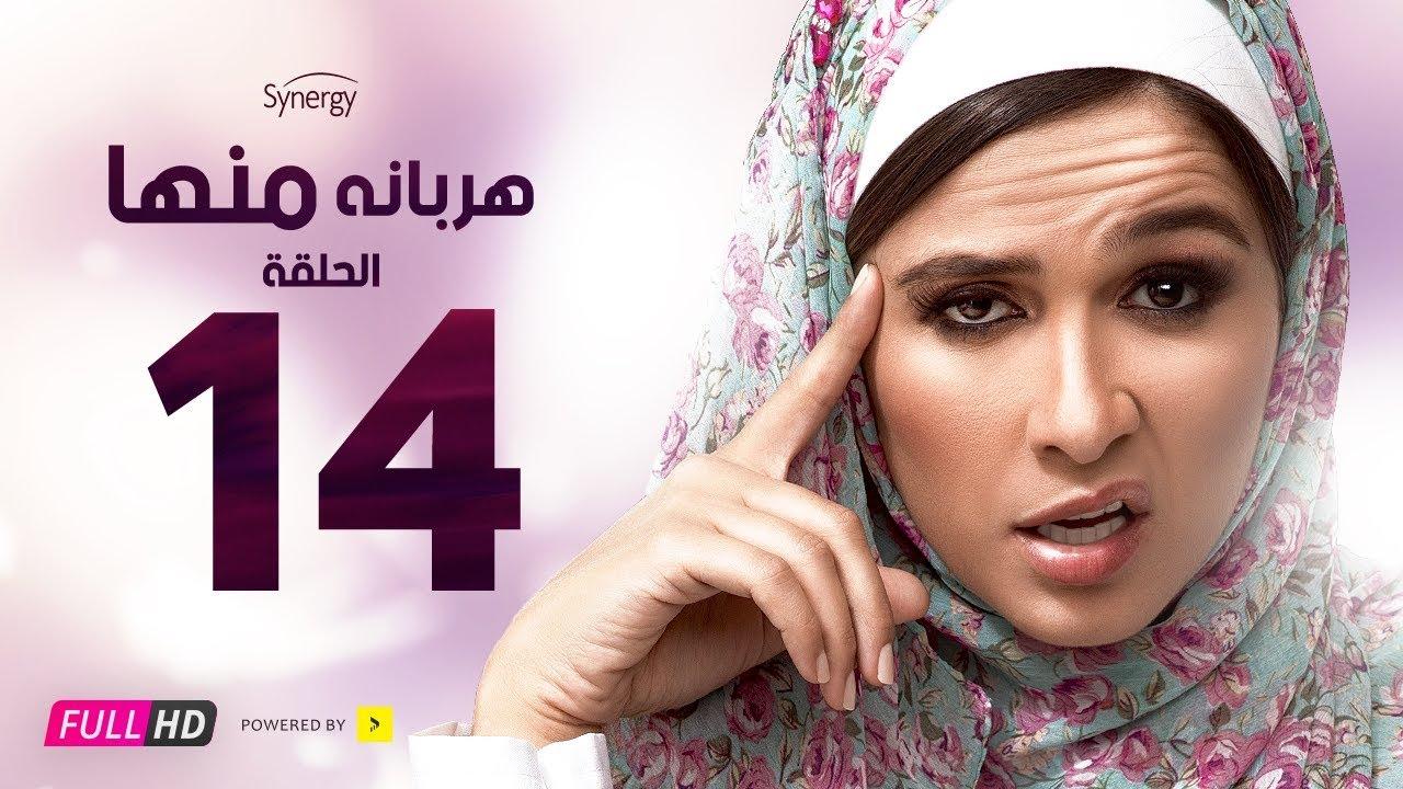 مسلسل هربانة منها - الحلقة 14 الرابعة عشر - بطولة ياسمين عبد العزيز | Harbana Mnha Series - Ep 14