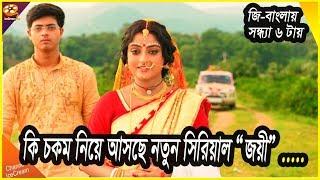 বাংলা টেলিভিশনে আসছে নতুন ধারাবাহিক জয়ী | New Bangla Serial Joyi Latest News | Channel IceCream