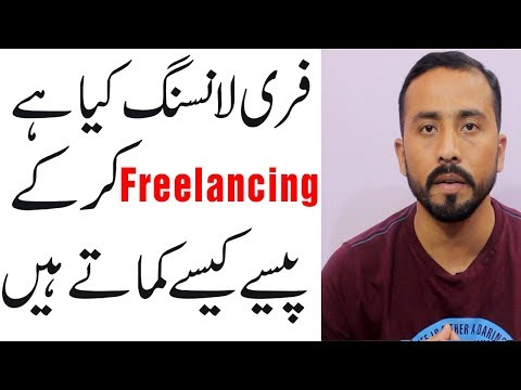 What is Freelancing|How To Make Money With Freelancing|Complete Detail in Urdu Hindi