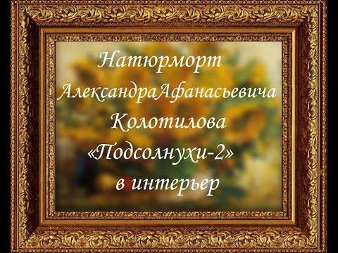 Натюрморт Александра Афанасьевича Колотилова «Подсолнухи 2» в интерьер