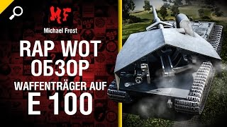 Waffentrager auf E 100 - рэп-обзор от Michael Frost [World of Tanks]