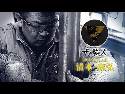 ザ・職人#15「(有)仁志鉄工所 清本 康弘」