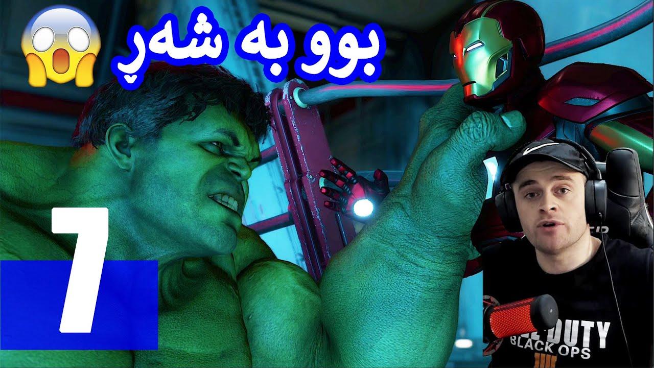 Marvel's Avengers #7 ?شەڕی ئایرن مان لەگەڵ هەڵک