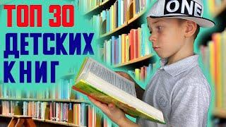 ТОП 30 детских книг Лучшие детские книги