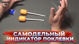квивертип, сторожок для донной и фидерной снасти, кивок, индикатор поклевки (ловля леща, плотва и др