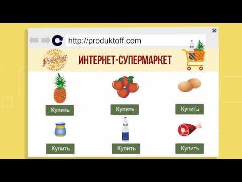 Produktoff.com - Доставка продуктов на дом