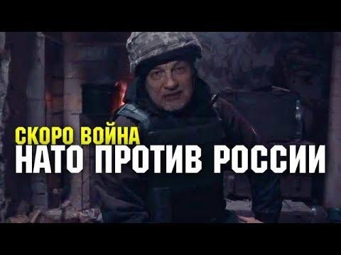 Скоро война: НАТО