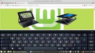 Устанавливаем экранную клавиатуру onboard в Linux Mint 18