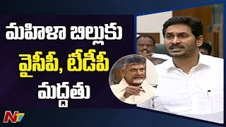 AP Assembly Fight: War Of Words Between YCP andamp; TDP In Disha Act Bill | NTV