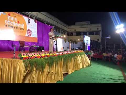 IPS VISHWAS NANGARE PATIL SIR AT GADHINGLAJ(1)