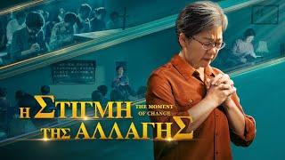 """Χριστιανικά Βίντεο """" Η Στιγμή της Αλλαγής """"(Ελληνικά) Η αποκάλυψη του μυστηρίου της Βίβλου"""