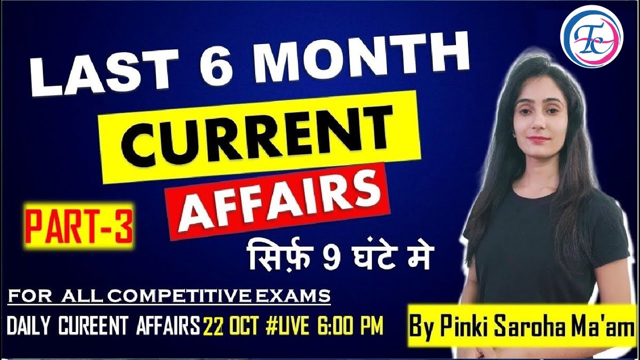 CURRENT AFFAIRS & STATIC GK . FOR ALL COMPETITIVE EXAMS || BY PINKI SAROHA MA'AM