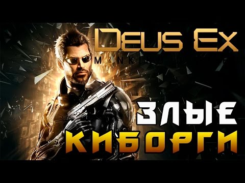 Игра Deus Ex: Mankind Divided  #1 ►ЗЛЫЕ КИБОРГИ◄