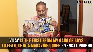 Vijay is the first from my gang of boys to feature in a magazine cover - Venkat Prabhu