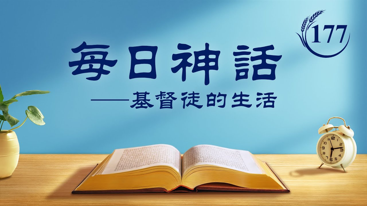 每日神话 《神的作工与人的作工》 选段177