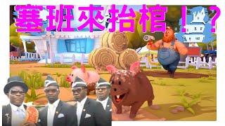 『 Apple Arcade Hogwash 』#4 鹿鼎記周星馳都來玩三隻小豬了?你一定看不到我之塞班黑人抬棺!  多人疯狂农场混战遊戲!  2020手遊推薦與好友在線決戰!